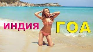Супер отдых в ГОА (GOA)(, 2015-06-24T21:00:38.000Z)