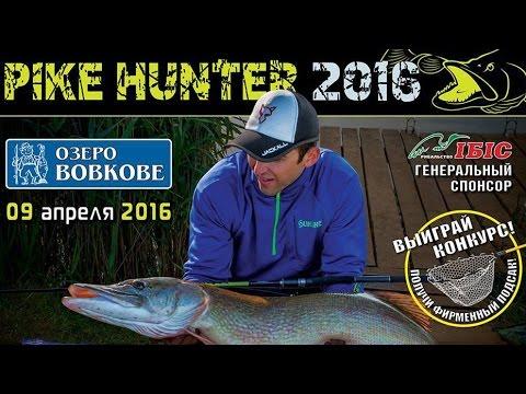 Кубок Вовкового озера Pike Hunter 2016