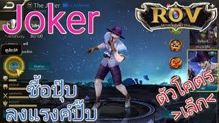 Garena RoV Thailand-รีวิวJokerทำไมสกินตัวเล็กขนาดนี้
