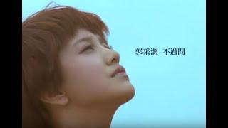 郭采潔 不過問 MV-華納official HQ官方版MV