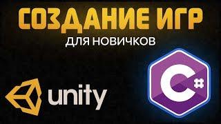 Комплексное обучение по созданию игр на Unity