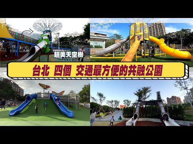 不花錢玩一天 坐捷運就能輕鬆到達最好玩的共融公園(花博公園,華山大草原,建成公園,前港公園)