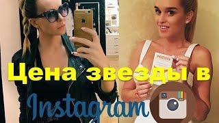 Сколько стоит реклама в Instagram участников Дом 2