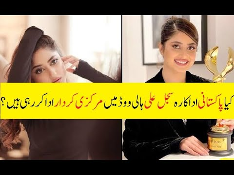Sajal Ali Is going to debut in Hollywood movies? Which Role Is she going to do?? Good News for Fans