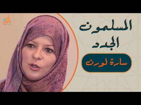 صحفية بريطانية تسافر إلى فلسطين وتدخل في الإسلام | المسلمون الجدد