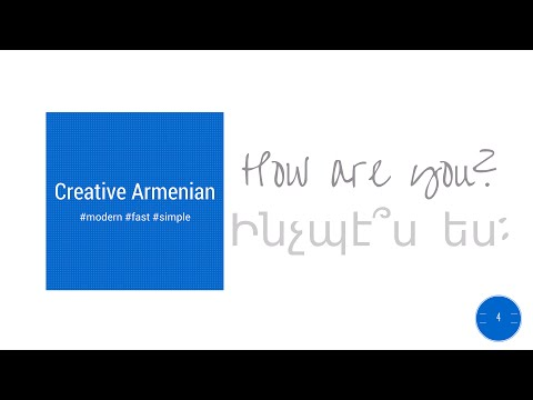 Learn Armenian - How are you? (Lesson 4)