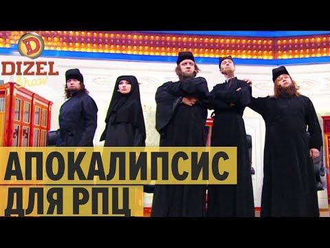 ЮМОР ICTV - Официальный канал: Томос 2019: как выжить батюшкам РПЦ в Украине – Дизель Шоу 2019 | ЮМОР ICTV