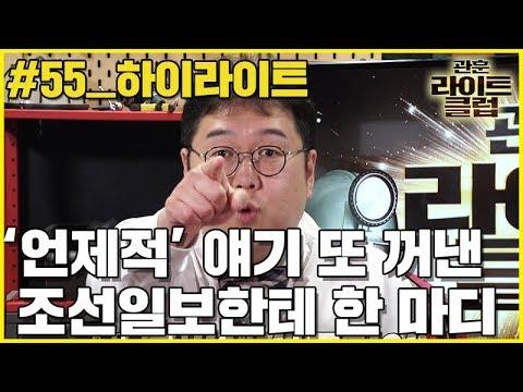 관훈하이라이트 55회 언제적 이야기 또 꺼낸 조선일보한테 한 마디