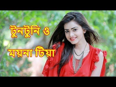 টুনটুনি ও ময়না টিয়া | Tuntuni O Moyna Tia |Biroho Band | Promoted By Tasrif Khan thumbnail