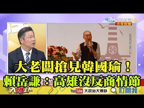 【精彩】大老闆搶見韓國瑜!賴岳謙:高雄沒反商情節!