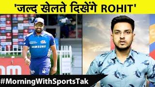 MORNING NEWS UPDATE: Rohit की Fitness पर Update | Super Sunday में आज CSK vs KXIP और RR vs KKR| IPL
