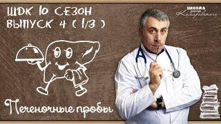 Печёночные пробы - Доктор Комаровский