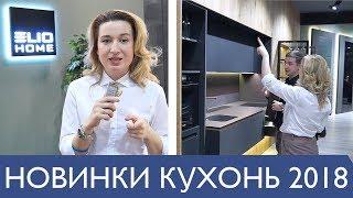 Новинки и гаджеты для кухни 2018. Дизайн кухни, дверей и шкафов купе Elio home. Выставка KIFF 2018