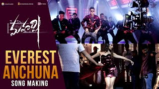 Everest Anchuna Song Making Maharshi Mahesh Babu PoojaHegde Vamshi Paidipally DSP