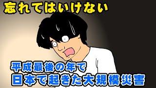【秘密結社 鷹の爪GG】#08 台風と地震