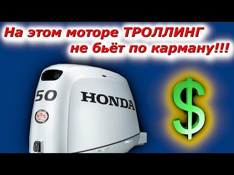Какой расход топлива на холостом ходу Honda BF 50 SRTU
