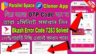 বিকাশ এপ এরর কোড ৭২৮৩ সমাধান | Bkash app error Code 7283 Problem Solved | App is under maintenance