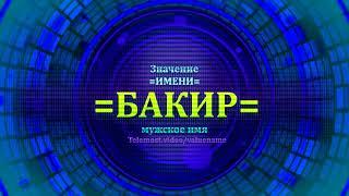 Значение имени Бакир - Мужское имя