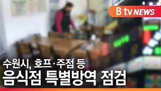 [수원]수원시, 호프·주점 등 음식점 특별방역 점검
