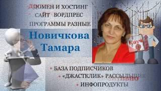 Лариса Плыс. Отзыв о Тамаре Новичковой.