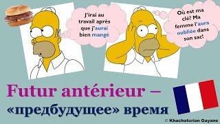 Урок#141: Время Futur antérieur  Список основных времен в разговорном французском языке