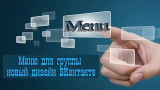 Как сделать меню в группе ВКонтакте на новом дизайне Пошаговая инструкция(Как сделать меню в группе ВКонтакте на новом дизайне. Пошаговая инструкция. В создании меню в группе вконта..., 2016-11-13T14:00:01.000Z)