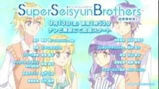 TVアニメ「Super Seisyun Brothers -超青春姉弟s-」PV
