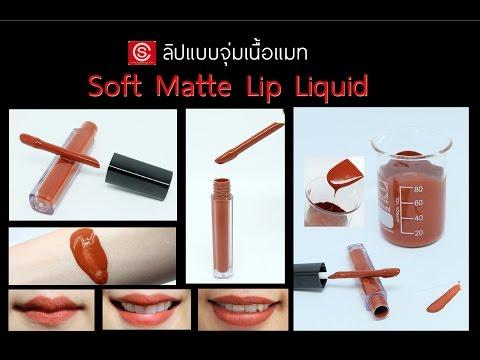 Lip Liquid Matte: the way to formulate Lip Liquid formulation