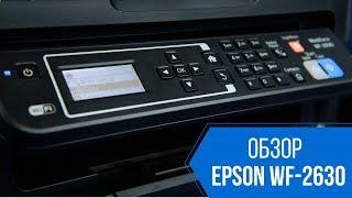 Обзор  МФУ Epson WorkForce WF-2630 c СНПЧ
