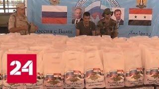 Сирийцам переданы 8,4 тонны гуманитарной помощи - Россия 24