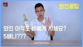 [와인꿀팁] 당신만 모르는 와인 싸게 사는 방법 #1