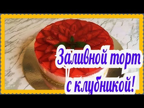 муссовый торт фото пошагово