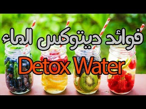 فوائد ديتوكس الماء و ماء الفواكه و أفضل مشروبات من ماء الديتوكس - Detox Water
