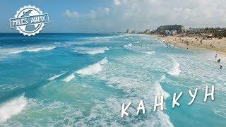 Мексика - Канкун, Отельная Зона   Тусовки и пляжи   Zona Hotelera