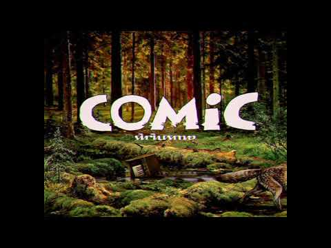 Siriusmo - Comic (Full Album)