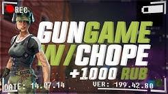 ვინ წააგო 1000 RUB საბოლოოდ?! 1V1 GUN GAME W/@CHOPE