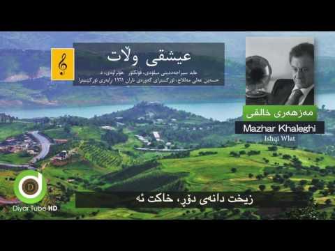Mazhari Xalqi - Ishqi Wlat - HD | مەزهەری خالقی - عیشقی وڵات