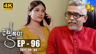 Divithura - දිවිතුරා | Episode 96 | 2021-09-03 Thumbnail