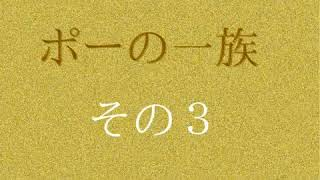 ラジオドラマ ポーの一族3 NHK-FM 1980年1月1日 - 1月6日に放送。 脚本...