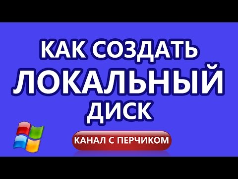 Как очистить Локальный диск С на Windows 7? легко