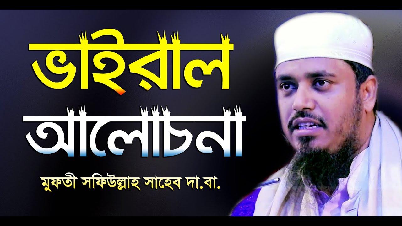 ভাইরাল সফিউল্লার ভাইরাল বয়ান || আহ কি মধুর সুর মুফতী সফিউল্লাহ || Mufti Shafiullah  Bangla Waz 2020