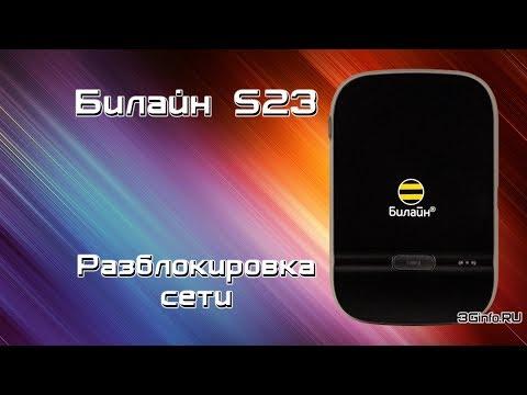 Билайн S23 4G Wi-Fi роутер. Разблокировка сети