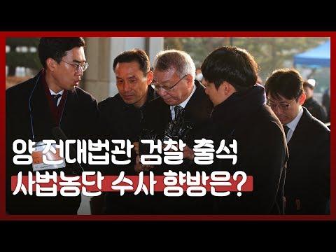 양승태 대법관 검찰 출석, 사법농단 수사 향방은? [이슈파이터]