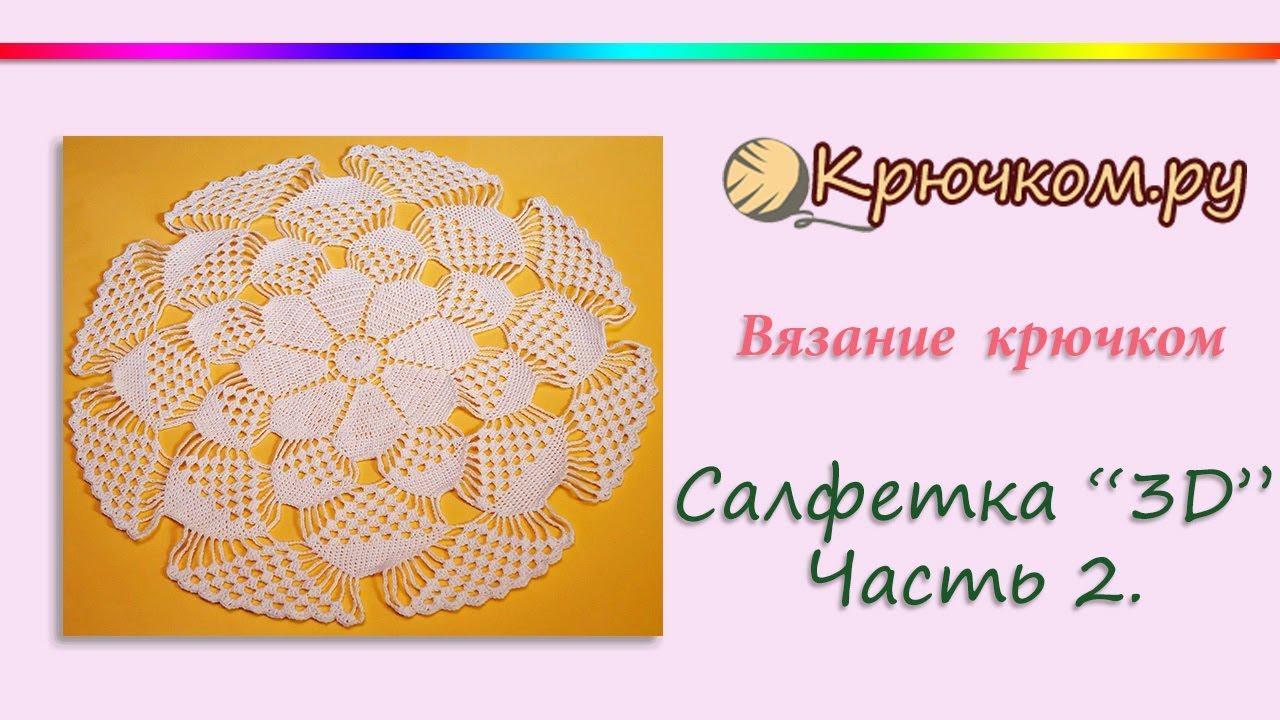 Ольга варламова вязание салфетки