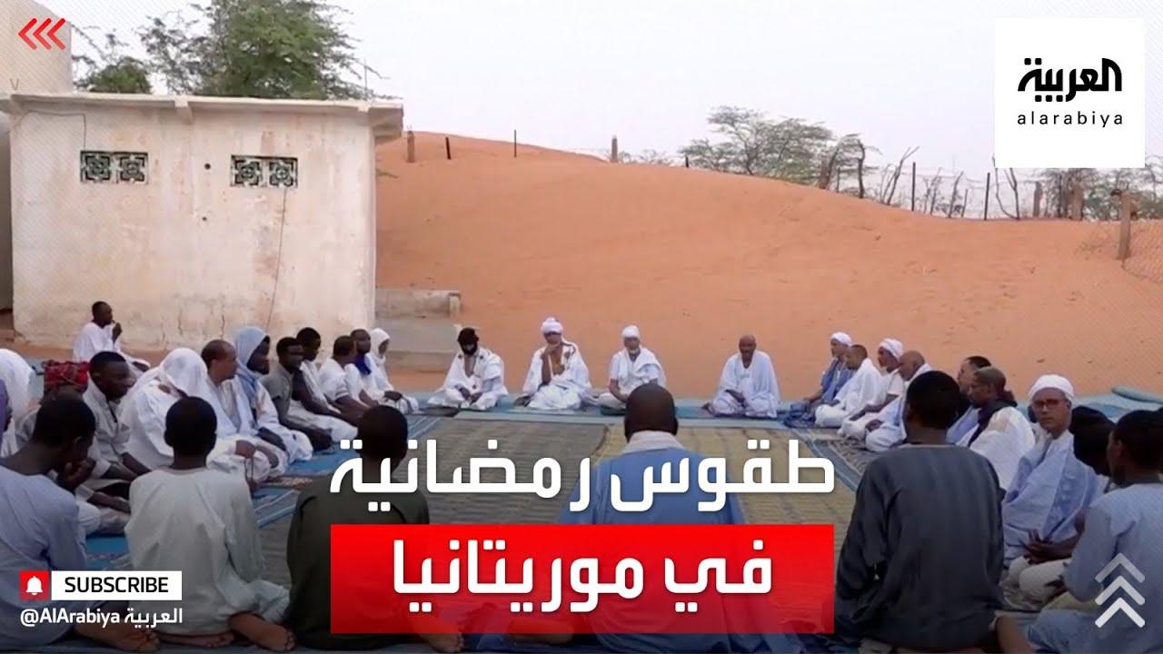 تفاصيل يوم رمضاني موريتاني يرصد الطقوس الخاصة لتلاوة القرآن  - نشر قبل 3 ساعة