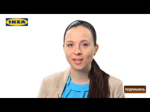 IKEA - Истории Успеха