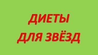 Диета певицы Насти Каменских