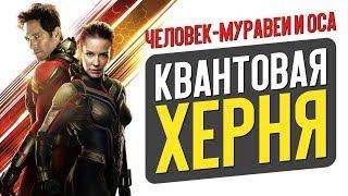видео Мнение о фильме Человек-муравей и Оса