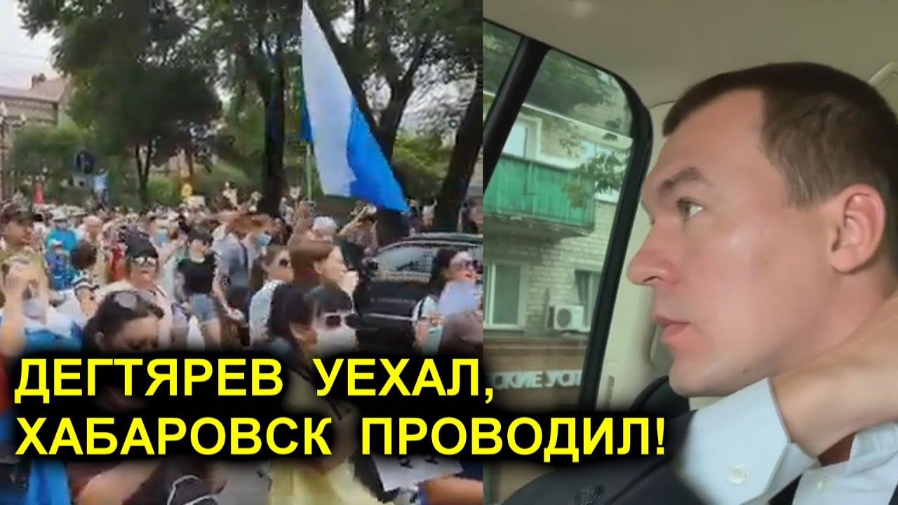 НОВЫЙ РЕКОРД! В Хабаровске прошла массовая акция в поддержку Сергея Фургала