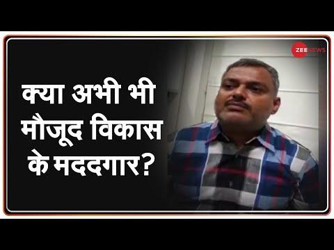 करीब 104 घंटों से Kanpur का Gangster Vikas Dubey फ़रार, कब होगा गिरफ़्तार?   Kanpur Firing Incident